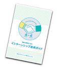 guidebook_s